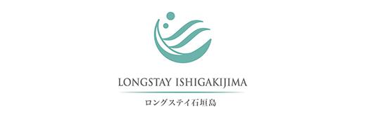 ロングステイ石垣島